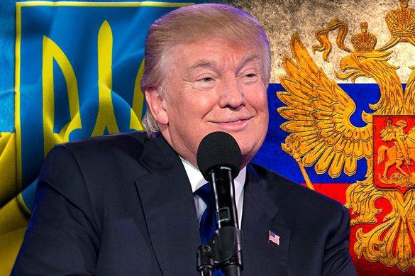 Трамп и Украина