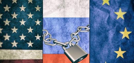 Россия США и ЕС