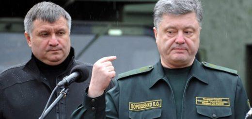 порошенко и аваков