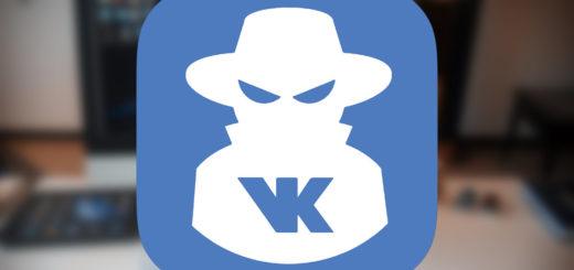 ВК приватность