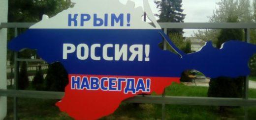 Крым-Россия