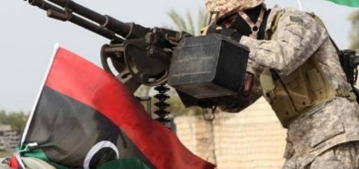 Война Ливия