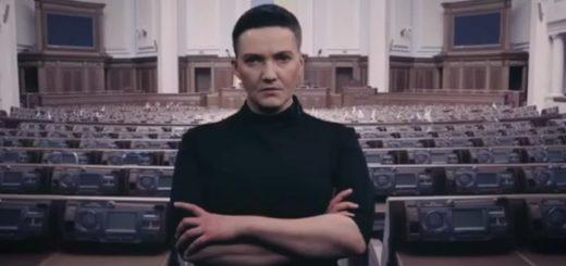 Савченко хочет стать министром обороны