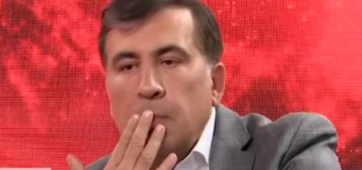Сакашвили