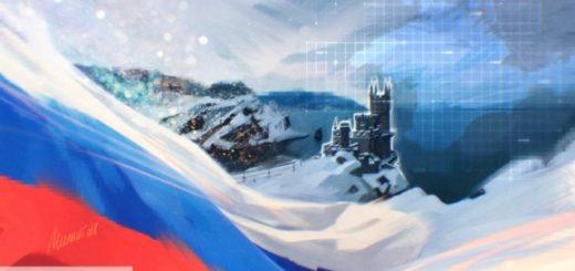 Нападение на Крым
