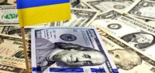 Почему МВФ пошел наперекор Вашингтону в украинском вопросе